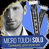 Тример Micro Touch Solo | машинка для стрижки бороди 3 в 1 | бритва чоловіча, фото 8