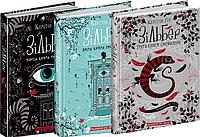 Зільбер. Усі книги сновидінь (суперкомлект з 3 книг) Керстін Гір (Тверда)
