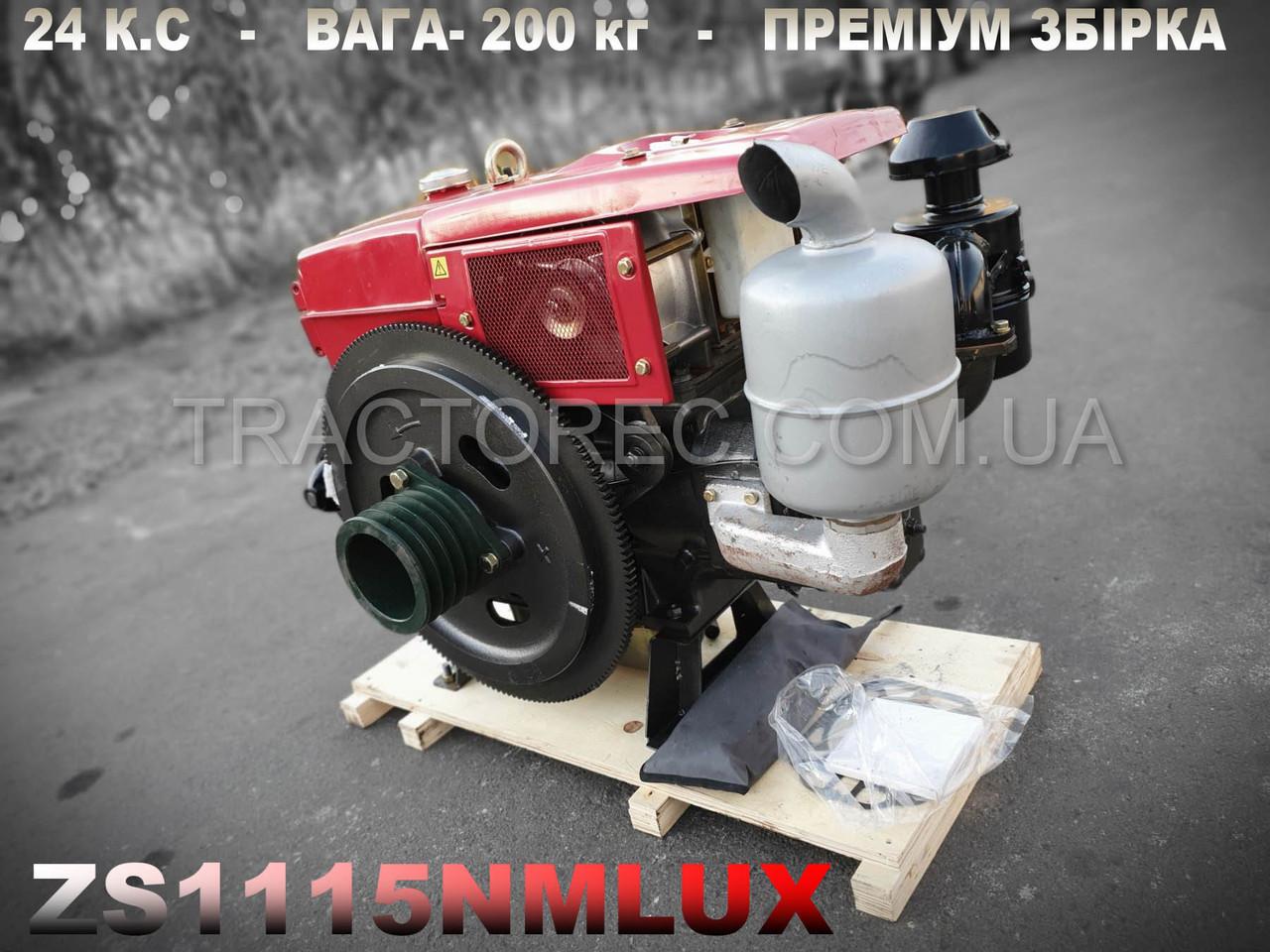 Дизельный двигатель ДМТЗ ZS1115NM увеличенной мощности 24 л.с! Водяное охлаждение, надежный, экономичный