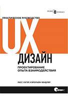 UX-дизайн. Практическое руководство по проектированию опыта взаимодействия. Унгер Р. , Чендлер К.