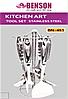 Кухонный набор из 7 предметов Benson BN-451   лопатка   вилка для мяса   половник   шумовка, фото 2