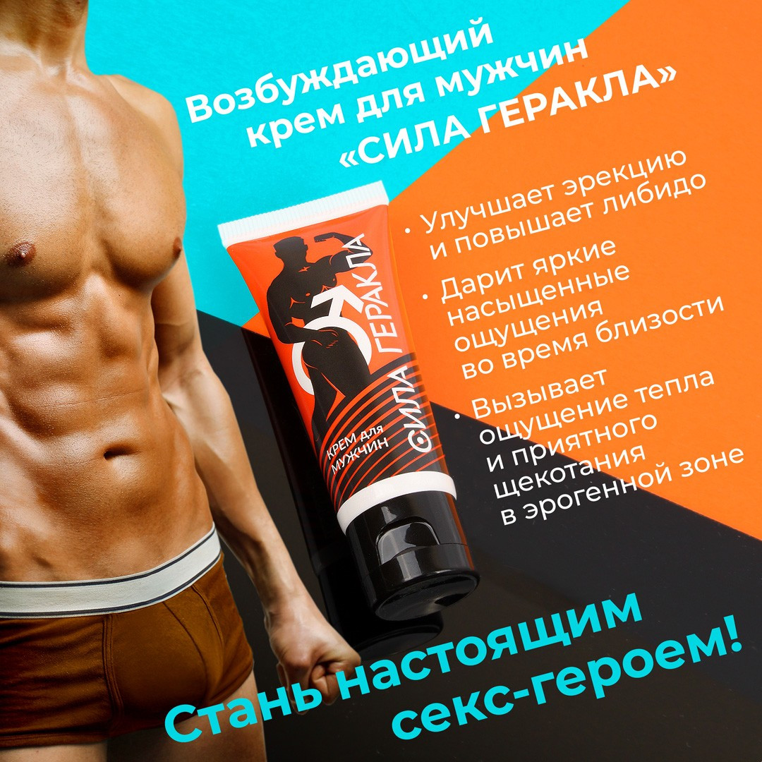 Крем Сила ГЕРАКЛА для эрекции и длительного полового акта 15 мл Оригинал (Биоритм, Россия)