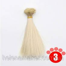 Прямые волосы трессы для кукол 15 см * 100 см. Светлый блонд
