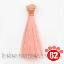 Прямые волосы трессы для кукол 15 см * 100 см. Светло - розовые