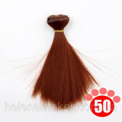 Прямые волосы трессы для кукол 15 см * 100 см. Медные