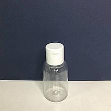 Флакон косметический прозрачный (бутылочка) флип-топ, 30 мл.