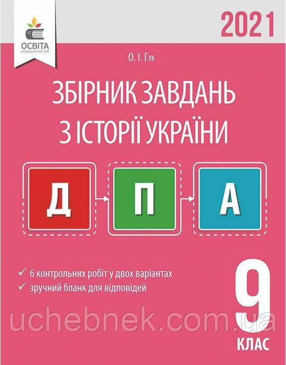 ДПА 2021 Збірник завдань Історія України 9 клас Гук О. Освіта