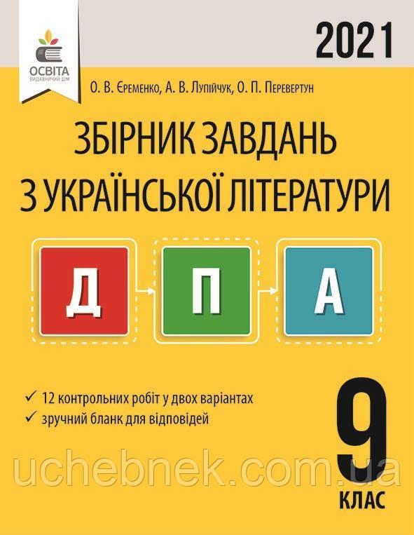 ДПА 2021 Збірник завдань Українська література 9 клас Єременко О. Освіта