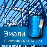 Универсальные (ПФ-115)