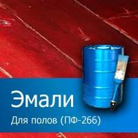Для полов (ПФ-266)