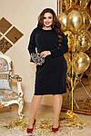 Женское платье батал, трикотаж + люрексовая нить, р-р 48-50; 52-54; 56-58; 60-62 (чёрный), фото 2