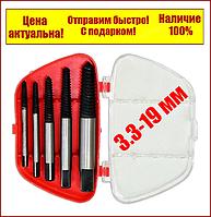 Набор экстракторов для сломанных болтов .Technics