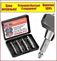 Набор экстракторов для сломанных болтов EASY OUT в кoрoбкe  497-77
