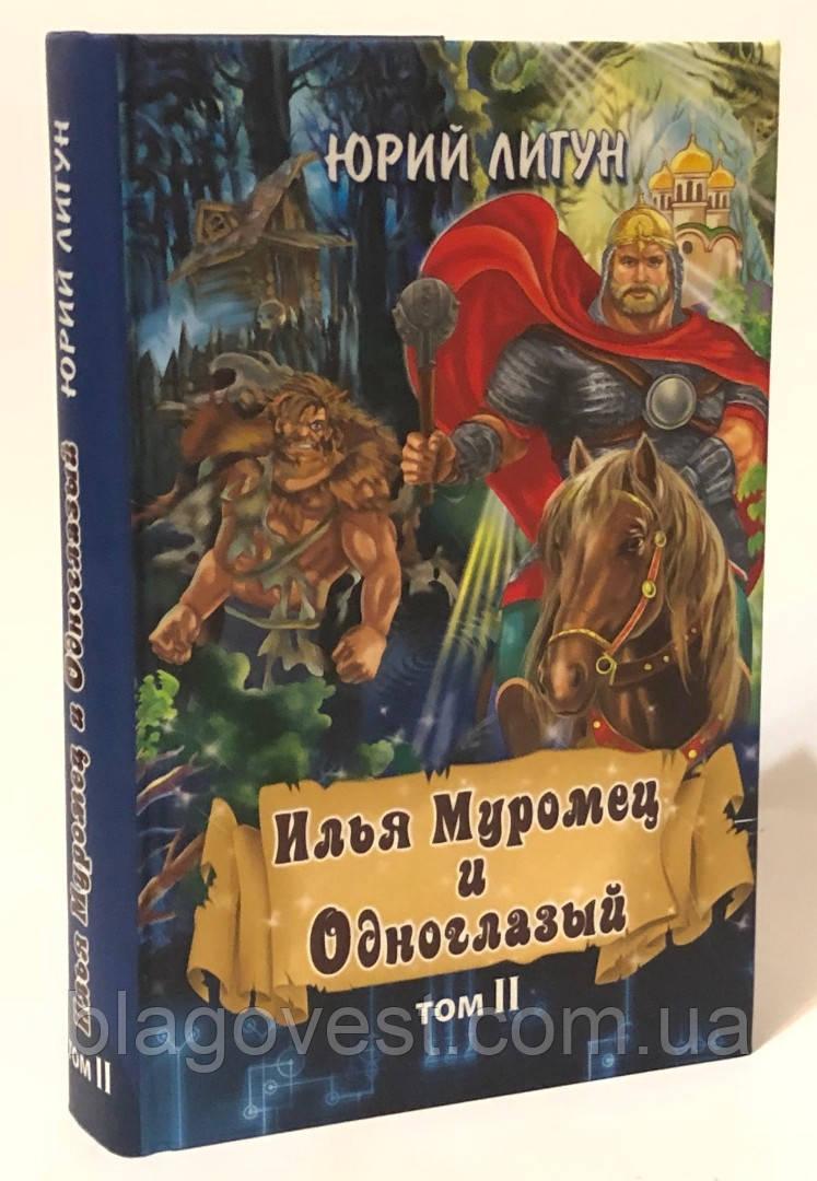 Илья Муромец и Одноглазый 2 том Юрий Лигун