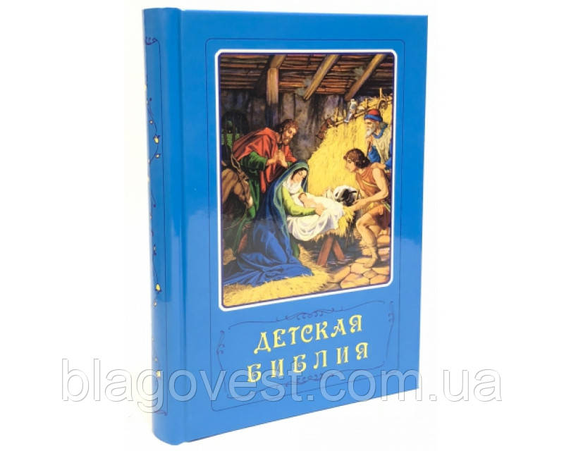 Библия детская рус. 3153