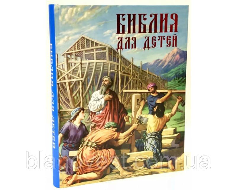 Библия для детей (руск) П