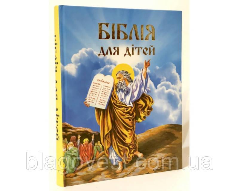 Біблія для дітей П