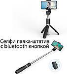 Штатив для телефона селфи палка Adna Selfie L01s тринога с кнопкой-пультом Bluetooth, фото 3
