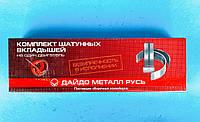 Вкладыши ЗИЛ-130 шатунные все размеры / 130-1000104-02