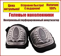 Наколенники защитные строительные гелевые Vita ZN-0003
