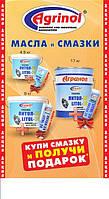 Смазка Литол-24 цена акционная с 11.04.11
