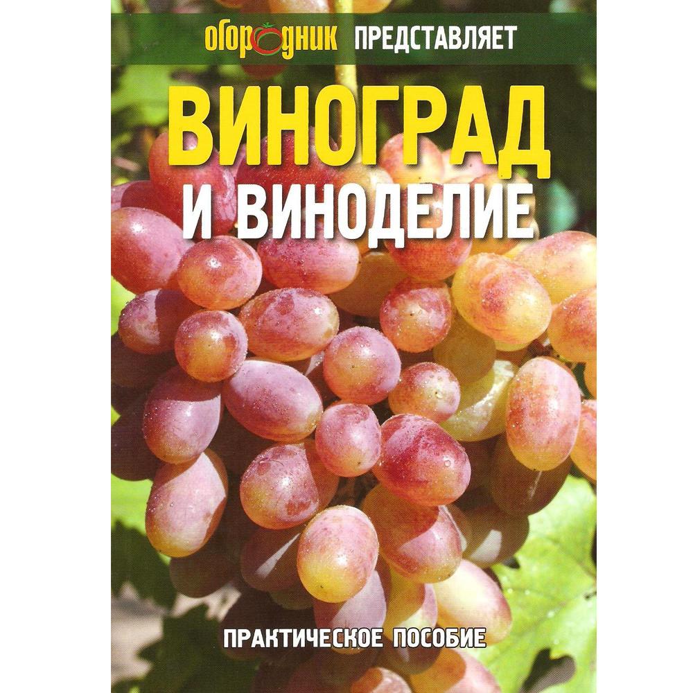 """Посібник """"Виноград і виноробство"""""""