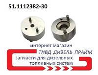 Проставка дизельной форсунки ЯМЗ. EURO-3. Размер 18 мм -7 мм, штифты 1,7 мм и 2,1мм. 51.1112382-30