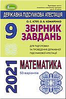 ДПА 2020, 9 кл.,Збірник завдань. Математика (50 варіантів) - Істер О. С.