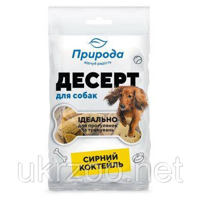Лакомство для собак Природа Десерт «Сырный коктейль» 100 г PR240348
