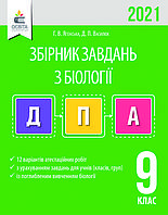ДПА 2021 | Біологія. Збірник завдань. 9 клас.  Ягенська Г.В. | Освіта
