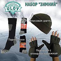 "Набор ""ЗИМНИЙ"" шапка,перчатки,термоноски"