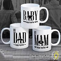 """Семейные белые чашки (кружки) с принтом """"Dad. Mam. Baby"""""""