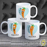 """Семейные белые чашки (кружки) с принтом """"Сладкие морковки"""""""