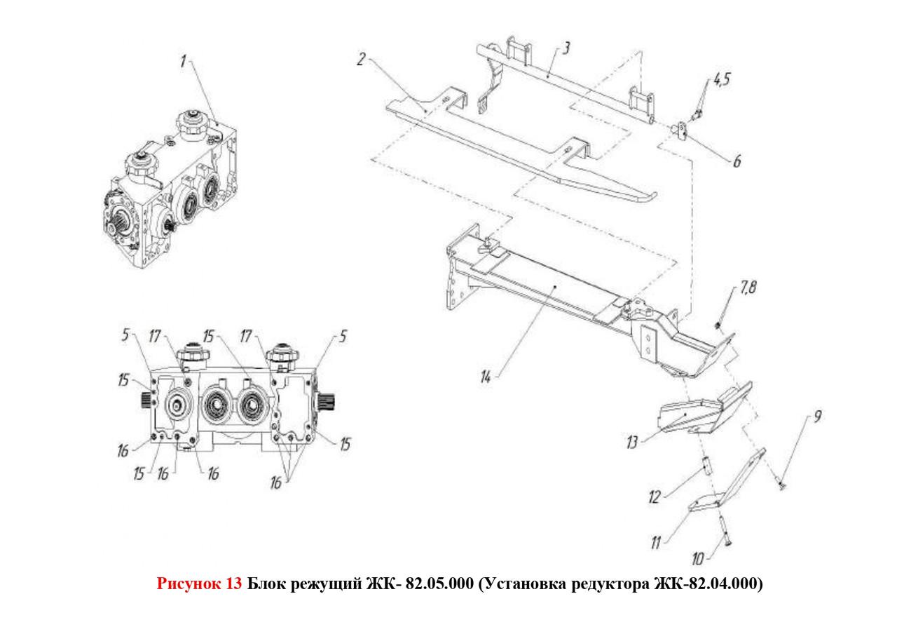 Блок режущий ЖК- 82.05.000 (Установка редуктора ЖК-82.04.000)