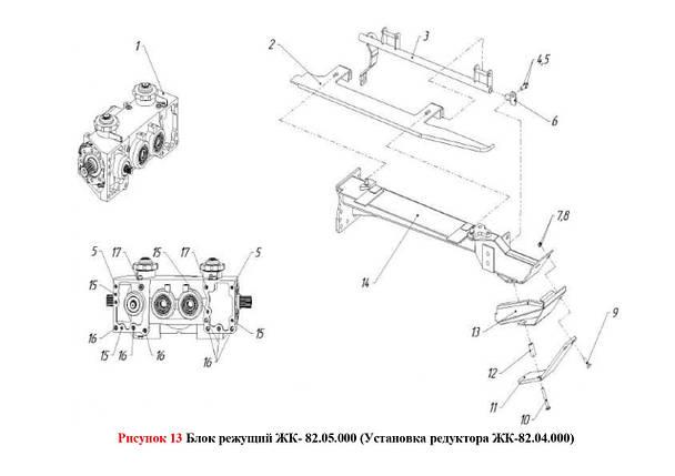 Блок режущий ЖК- 82.05.000 (Установка редуктора ЖК-82.04.000), фото 2