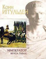 Книга: Император. Врата Рима. Конн Иггульден