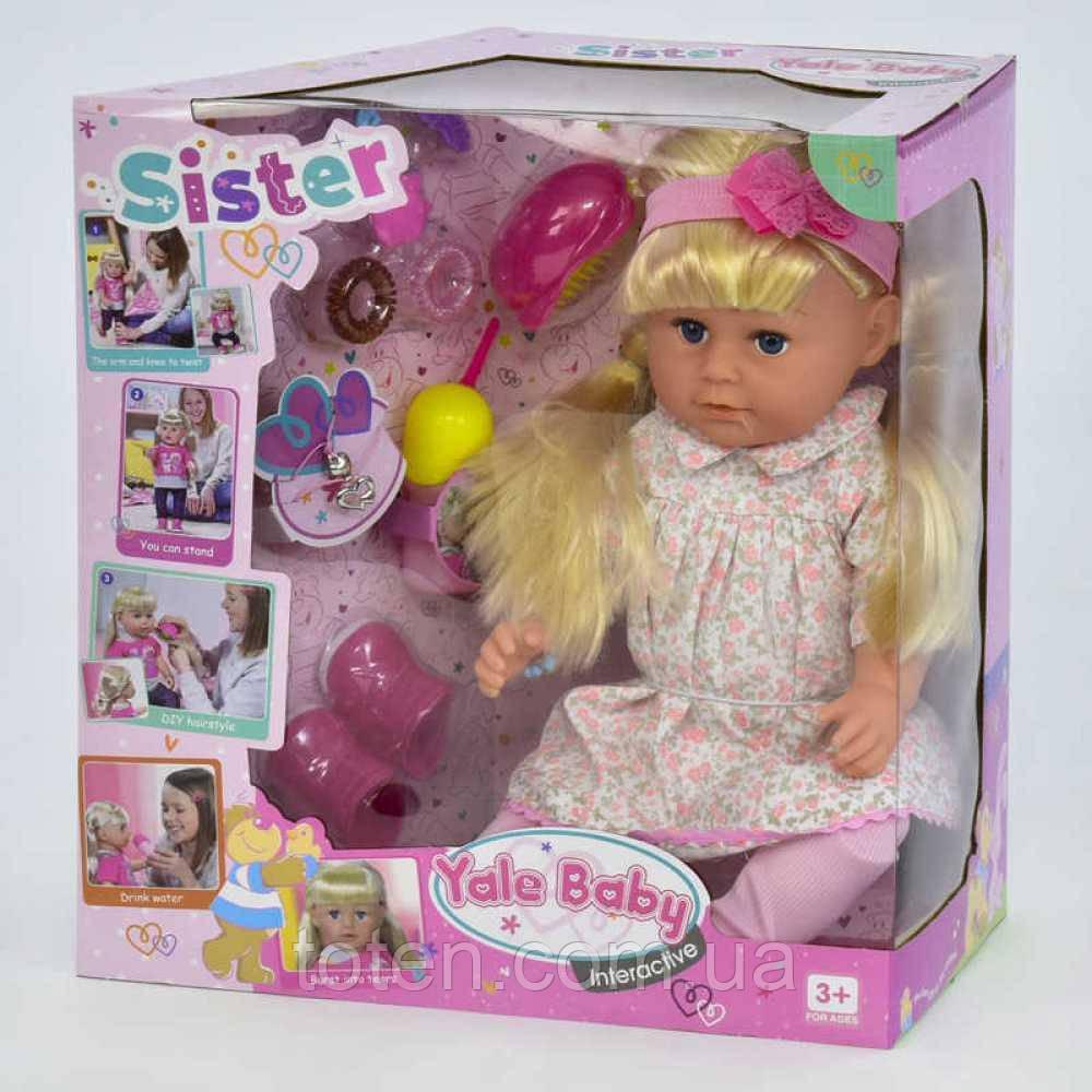 Пупс-кукла Маленькая Ляля с аксессуарами  BLS 003 J шарнирные колени