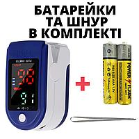 Пульсоксиметр Pulse Oximeter LYG-88 (C101H1) пульс оксиметр на палец сине-белый с цветными цифрами + батарейки