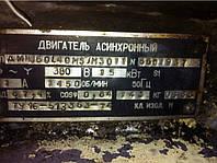 ДМН160 L4 ОМ5 Электродвигатель судовой
