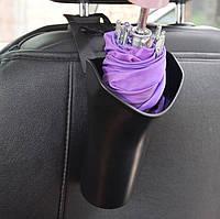 Органайзер для парасольки автомобільний (АО-2005-41)