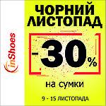 -30% на сумки