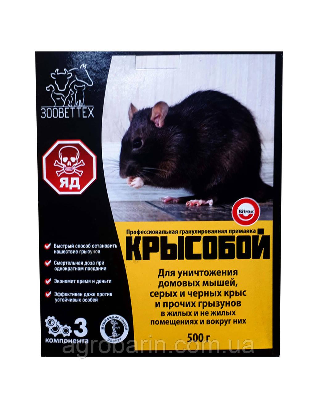 Крысобой гранули 500г від щурів і мишей.
