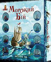 Детская настольная игра Морской бой - тактика и стратегия военно - морских сражений