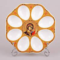 """Тарелка для яиц 8 шт., 21 см. """"Лик Божьей Матери"""" пасхальная коллекция"""
