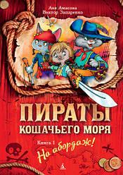 "Аня Амасова, Виктор Запаренко ""Пираты Кошачьего моря. Книга 1. На абордаж!"""