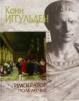 Книга: Император. Поле мечей. Конн Иггульден