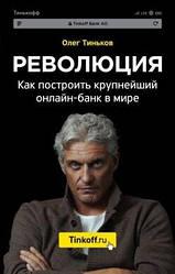 Революция. Олег Тиньков