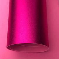 Фоамиран металлик 2 мм Фуксия лист 60x70см