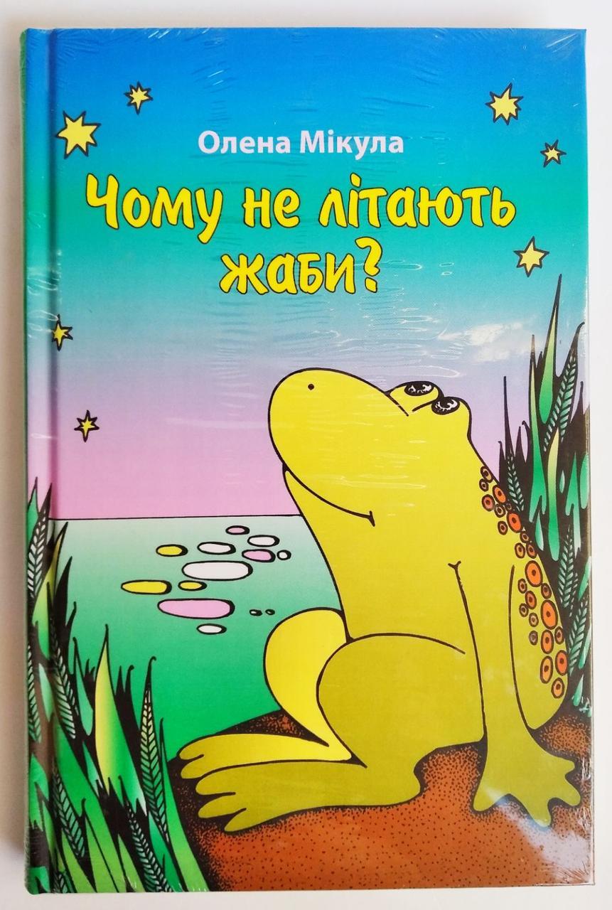 Чому не літають жаби? Олена Мікула