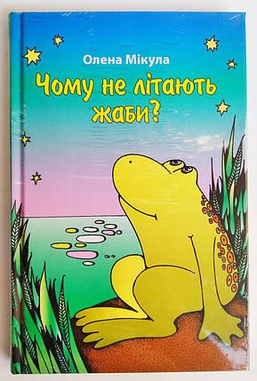 Чому не літають жаби? Олена Мікула, фото 2